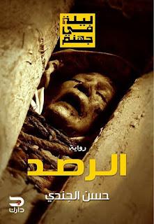 تحميل رواية الرصد pdf - حسن الجندي
