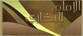 متابعة أسباب إغلاق مسجد الحسين في يوم عاشوراء ... الاوقاف تغلق مسجد الامام البخاري بأوسيم
