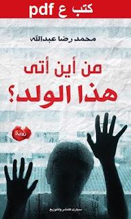 تحميل رواية من أين أتى هذا الولد pdf محمد رضا عبد الله