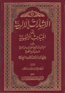 تحميل الإشارات الإلهية إلى المباحث الأصولية pdf نجم الدين الطوفي