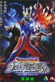 Ultraman: Mega Batalha Na Galáxia Ultra DVDRip