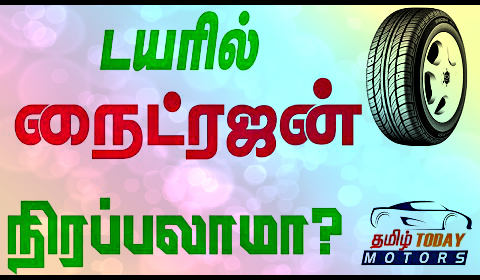 benefits of nitrogen in tyres, nitrogen in tyres advantages and disadvantages, டயர்களில் நைட்ரஜன் காற்றை நிரப்புவது சந்தேகங்கள், பயன்கள், டயர், automobile tips in tamil,