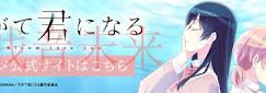 Yagate-Kimi-ni-Naru.jpg