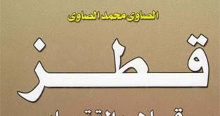 كتاب قاهر الاسحار