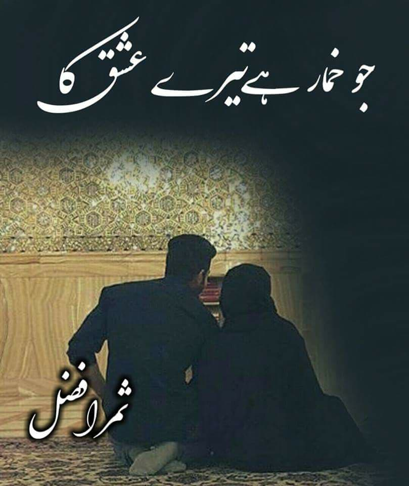 Jo Khumar Hai Tere Ishq Ka By Samar Afzal Kidnapping Based Novel