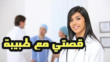قصتي مع الطبيبة