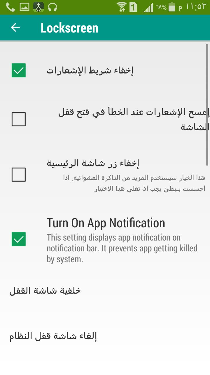 تمتع بمزايا قفل الشاشة الموجود في نظام الموجود في نظام Android