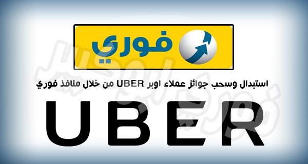 استبدال وسحب جوائز عملاء اوبر UBER من خلال منافذ فوري