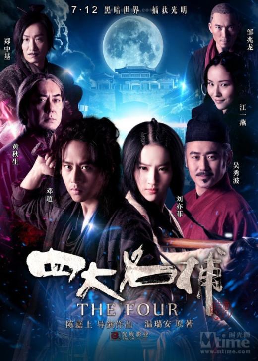 Xem Phim Tứ Đại Danh Bộ 2012 2012