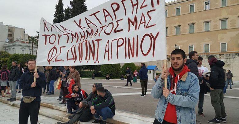 0e20a9ee925 Έξω από τη Βουλή συγκεντρώθηκαν σήμερα φοιτητές του Πανεπιστημίου Πατρών  και του ΤΕΙ Δυτικής Ελλάδος, μεταξύ των οποίων και φοιτητές του.