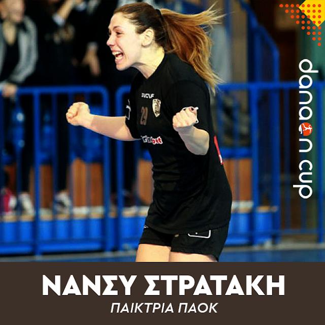 Ζυγούρα και Στρατάκη στο Danaon Cup - Οι αθλήτριες του ΠΑΟΚ στην μεγάλη γιορτή του αθλήματος