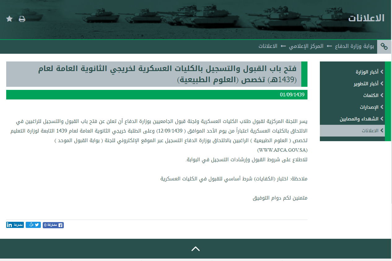 وزارة الدفاع بدء القبول والتسجيل لحملة الثانوية في كلياتها العسكرية