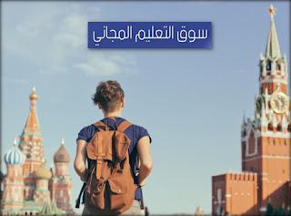 الدراسة في روسيا للمصريين والسعوديين والعرب دليل متكامل Study in Russia