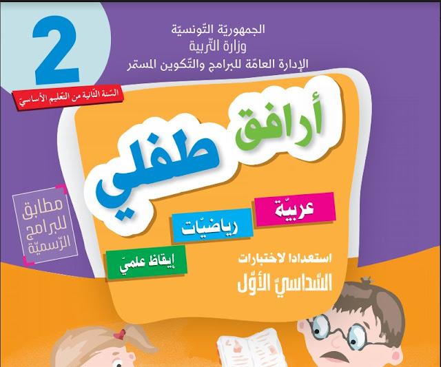 كتاب أرافق طفلي  السنة الثانية من التعليم الأساسي السداسي الأول
