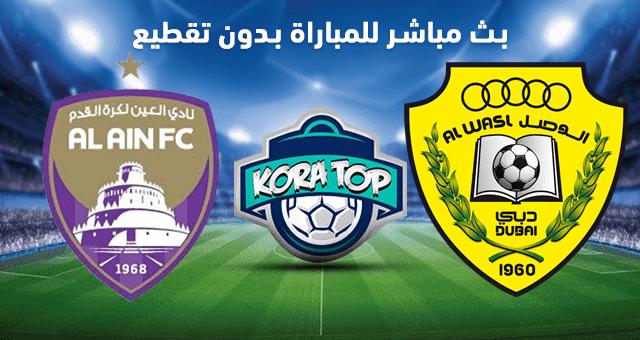 موعد مباراة العين والوصل  بتاريخ 07-12-2018 كأس رئيس الدولة الإماراتي