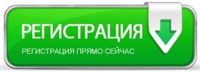 необукс регистраия