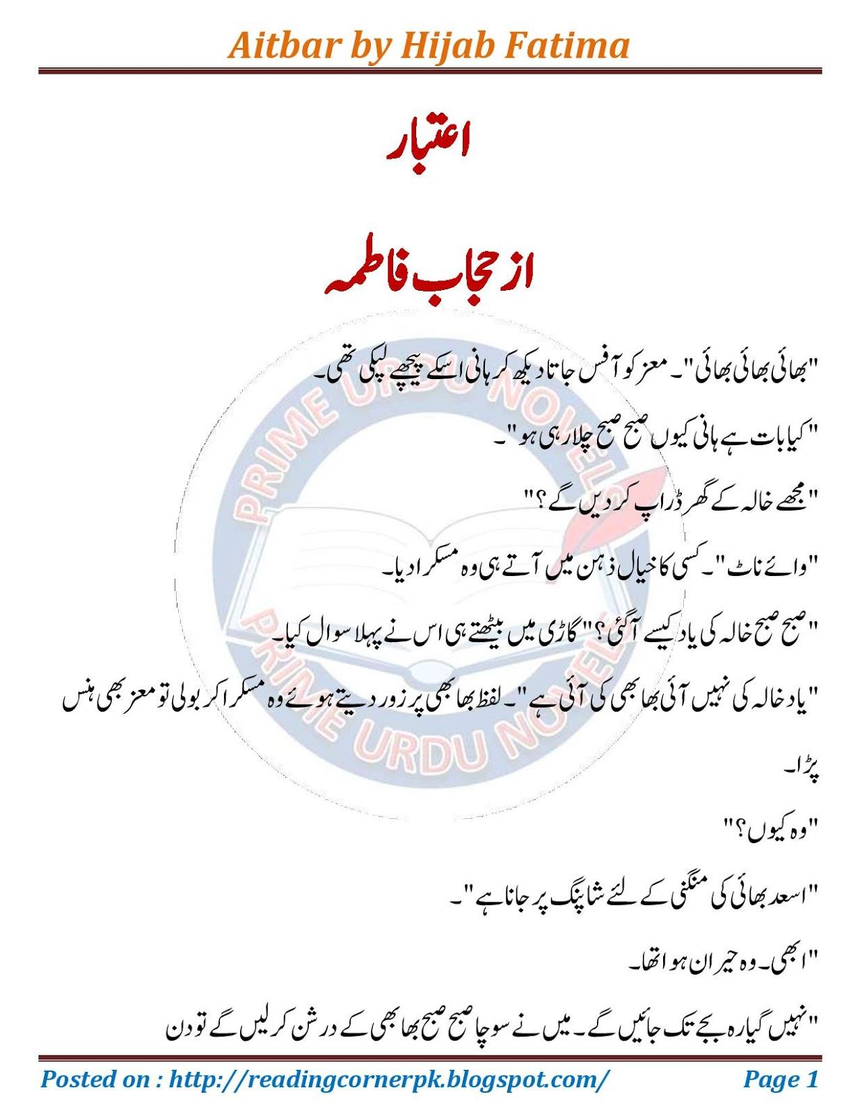 Aitbar By Hijab Fatima Forced Marriage Urdu Novel | Novels Ghar