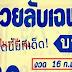เลขสามตัว สองตัวบนหวยซอง รวยลับเฉพาะ งวด 16/02/61