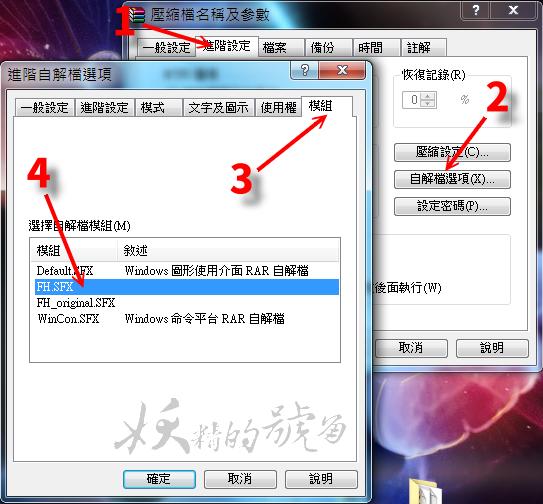 12 - [教學] 自製自解壓縮檔!受不了WinRAR死板的介面嗎?那就自己來設計一個模組吧!