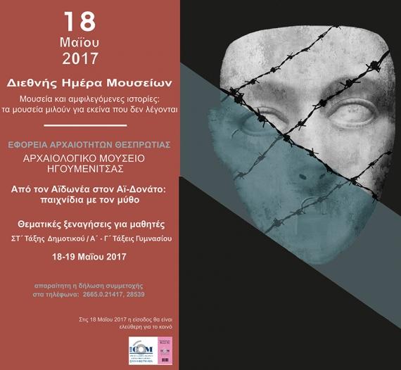 Διεθνής Ημέρα Μουσείων 2017 στο Αρχαιολογικό Μουσείο Ηγουμενίτσας