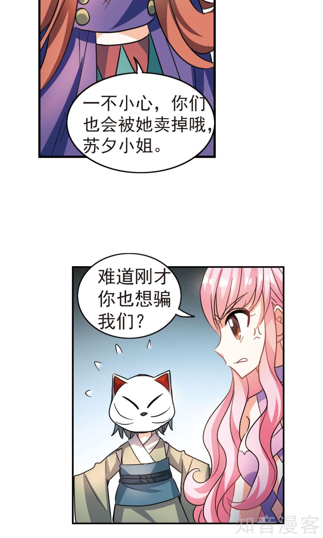 Tô Tịch Kỳ Quái Chap 89 - Trang 16