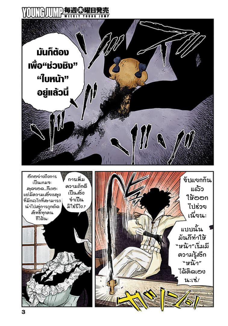 อ่านการ์ตูน Shadows House ตอนที่ 37 หน้าที่ 3