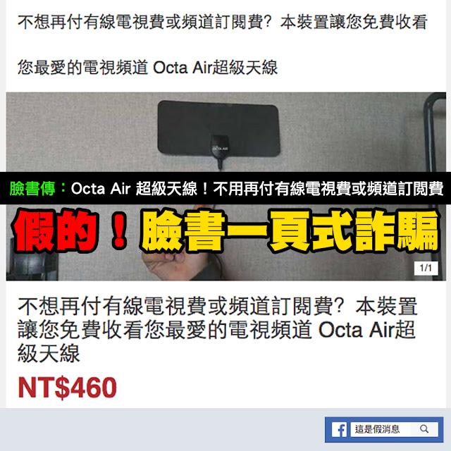 Octa Air 超級天線 詐騙 假的