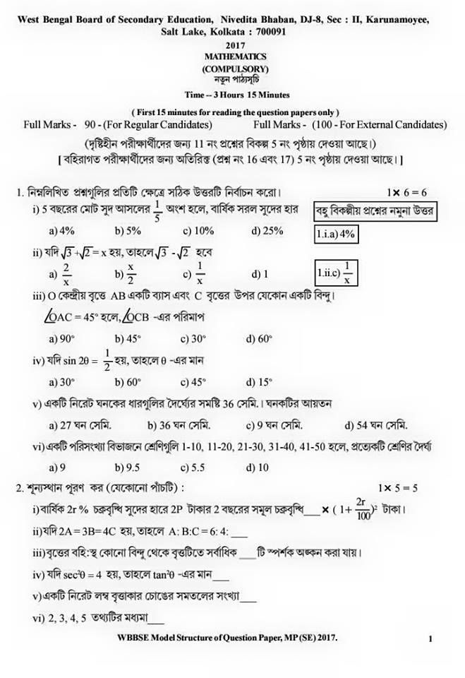 cbse sample papers 2011 second term class 9