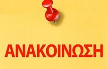 http://atheo.gr/yliko/zp/anakoinosi/interaction.html