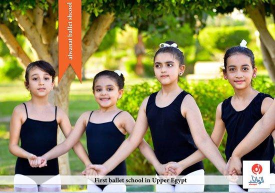 ولأول مرة فى الصعيد مدرسة تعليم رقص الباليه 2016 . تابع التفاصيل بالصور