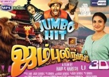 Jambulingam 3D 2016 Tamil Movie Watch Online