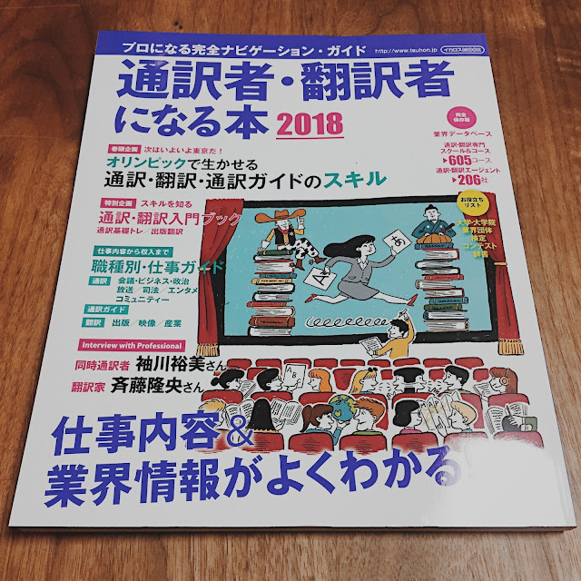 「通訳者・翻訳者になる本 2018」表紙イラスト