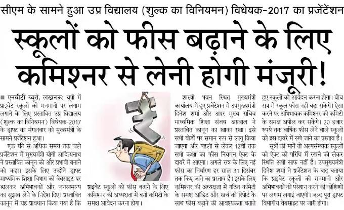 प्रदेश में स्कूलों को फीस बढ़ाने के लिए कमिश्नर से लेनी होगी मंजूरी!