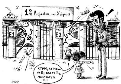 IaTriDis Γελοιογραφία : Τα δημοτικά
