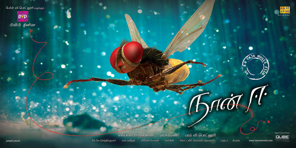 Naan Ee Latest Wallpapers - Beyond Filmy Adda ~ Ultimate Brand Of Entertainment