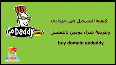 كيفية التسجيل فى جودادى وطريقة شراء دومين بالتفصيل buy domain godaddy وما معنى دومين او نطاق على الانترنت