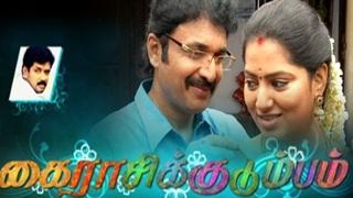 Kairasi Kudumbam 29-03-2017 Jaya TV Serial