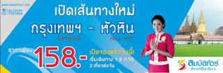 Bus Hua Hin Bangkok Sombat Tour