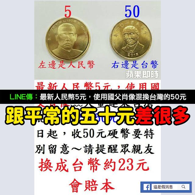 最新人民幣5元 台灣的50元 謠言 大量運來台灣 換成台幣約23元