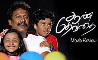 Aan Devathai Movie Review   Samuthirakani