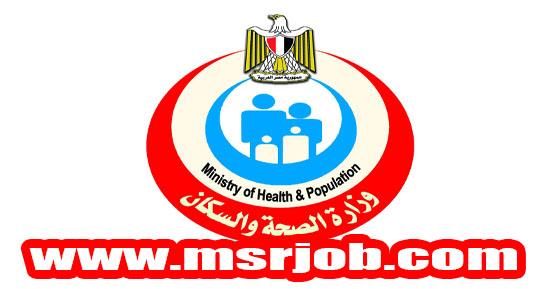 وظائف وزارة الصحة والسكان للمؤهلات العليا والمتوسطة بتاريخ 27 / 1 / 2017