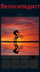 велосипедист на берегу катается в свете заката