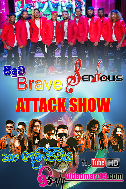 SEEDUWA BRAVE & SERIOUS ATTACK SHOW AT DENIPITIYA 2019
