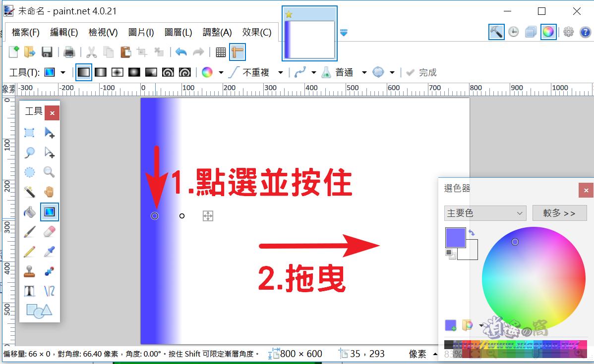 使用 Paint.NET 自製漸層色彩背景圖