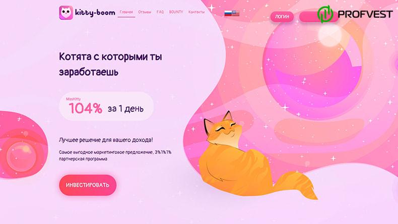 Рестарт Kitty-Boom.com обзор и отзывы HYIP-проекта
