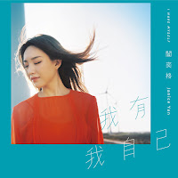 Janice Yan Yi Ge 閻奕格 Ye Ke Yi 也可以 Might As Well Mandarin Pinyin Lyrics