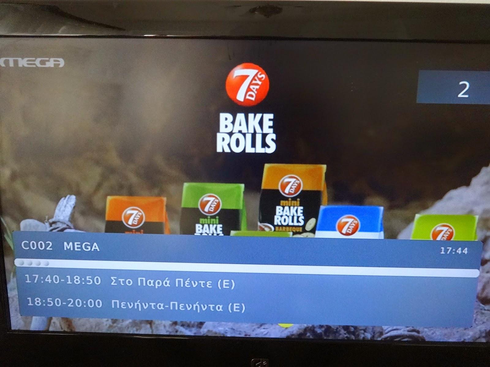875075f12f56 Όχι σαν τα μεγάλα κανάλια που διαφημίζουν προϊόντα όπως τα bake rolls