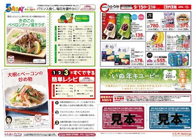 【PR】フードスクエア/越谷ツインシティ店のチラシ9月15日号
