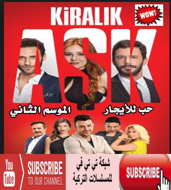مسلسل حب للايجار الجزء الثاني الحلقة 17 والاخيرة  كاملة  Kiralık Aşk final 17