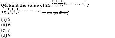 समान्तर श्रेणी और गुणोत्तर श्रेणी_360.1